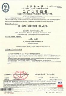 CCS선급인증서(중국)
